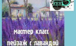 10.10. 2018 в 17.00 Мастер-класс по живописи