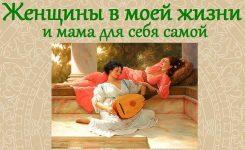 9 ноября с 16.00-19.00 — Вторая встреча «Женского круга» с Викторией Гуреевой.
