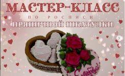 28 февраля МАСТЕР-КЛАСС по росписи пряничной шкатулки!