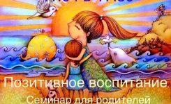 11 апреля Семинар «Позитивное воспитание и позитивная дисциплина».