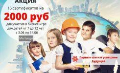 БИЗНЕС-ИГРА для детей от 7 до 12 лет