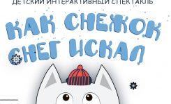 24.12.2019 в 11.00 Новогодний спектакль для малышей «КАК СНЕЖОК СНЕГ ИСКАЛ»