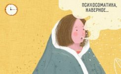 21.02. в 17.30 Семинар «Психосоматика, наверное…»